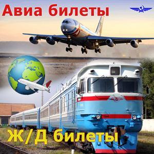 Авиа- и ж/д билеты Ногликов
